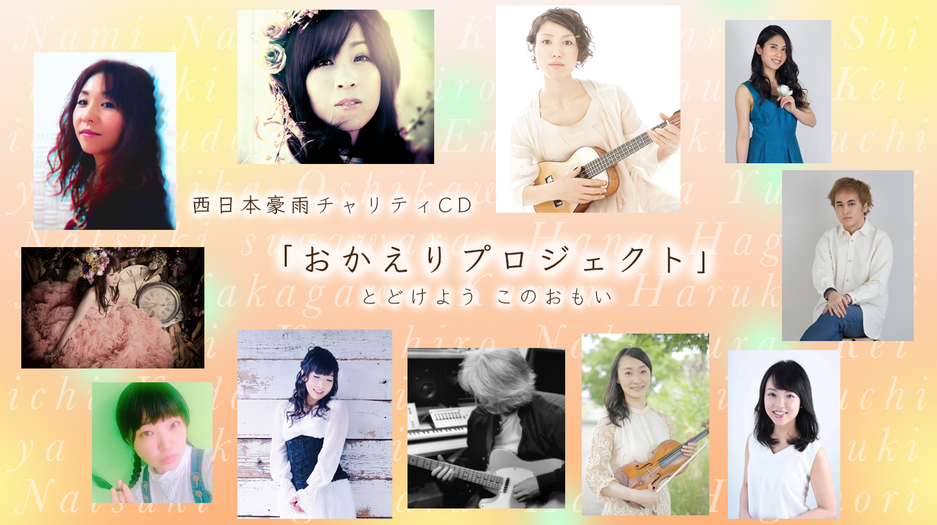 みんなで愛媛県を応援しよう!西日本豪雨の復興支援CD制作プロジェクト