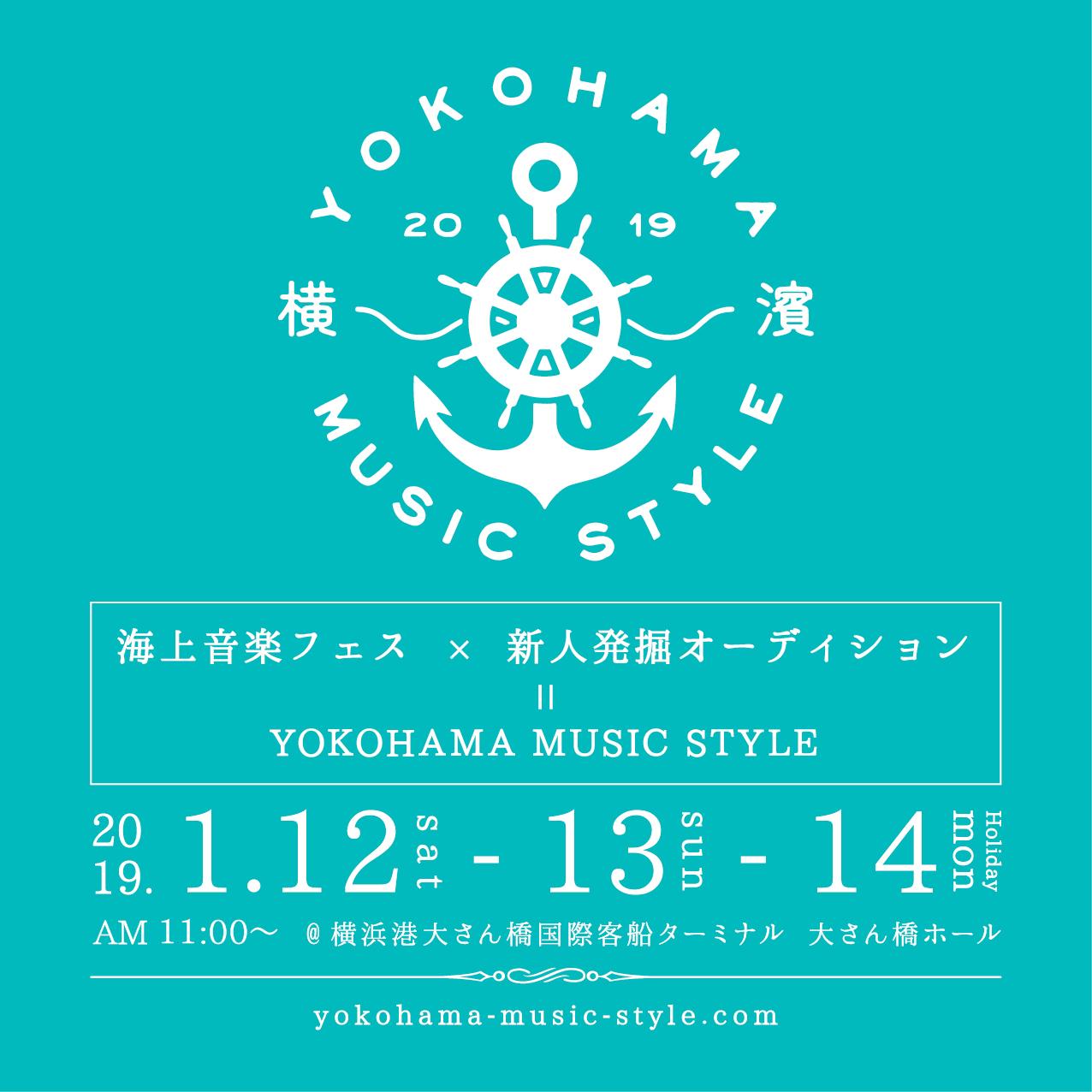 海上音楽フェス×新人発掘オーディション!今までにない音楽イベント「YOKOHAMA MUSIC STYLE」応援団募集キャンペーン!!