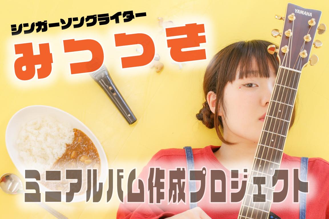 シンガーソングライター「みつつき」初のワンマンライブ開催! 初のミニアルバム作成プロジェクト