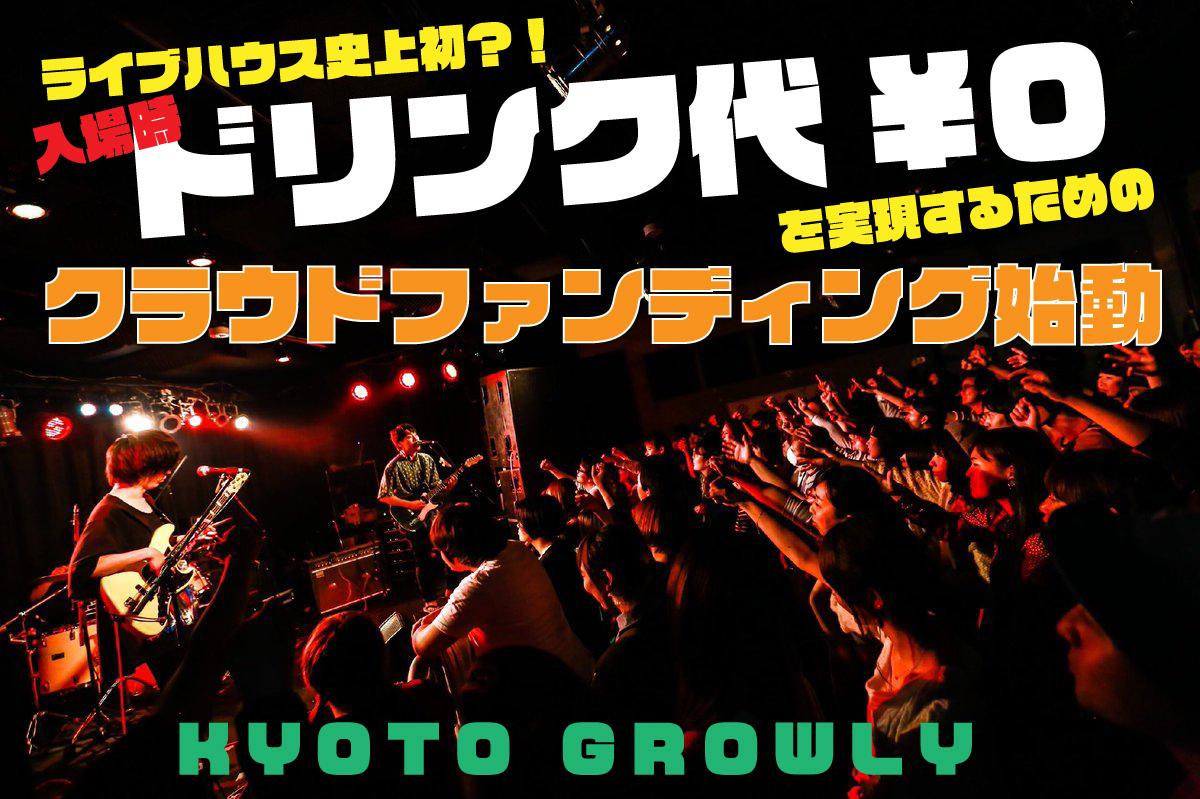 【京都GROWLY】ライブハウス史上初?!ドリンク代¥0を実現するためのクラウドファンディング