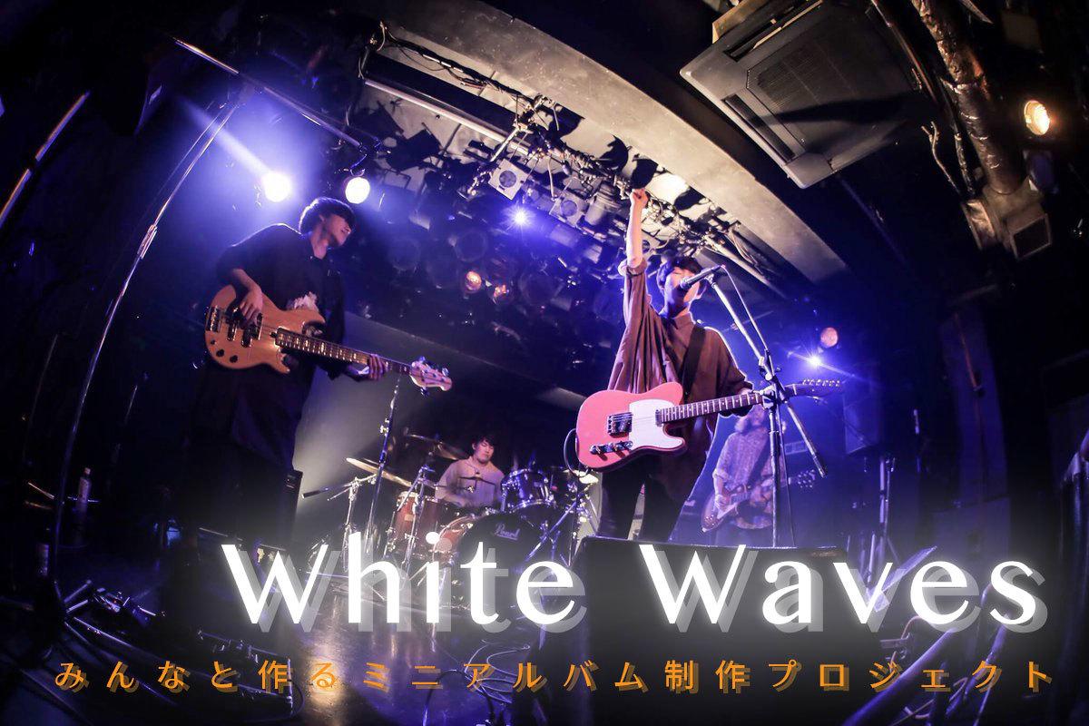 【White Waves】みんなと作るミニアルバム制作プロジェクト!!