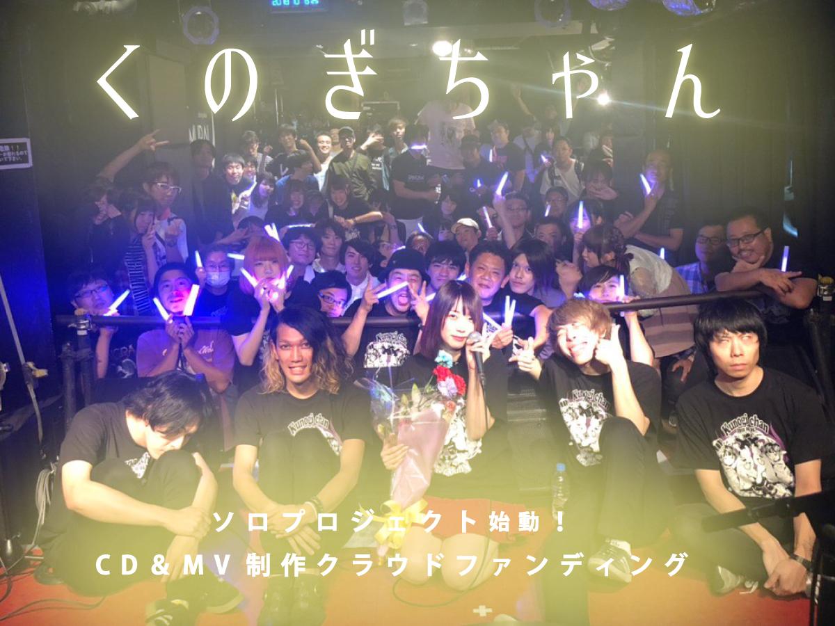 くのぎちゃんソロプロジェクト始動!初となるCD&MV制作プロジェクト