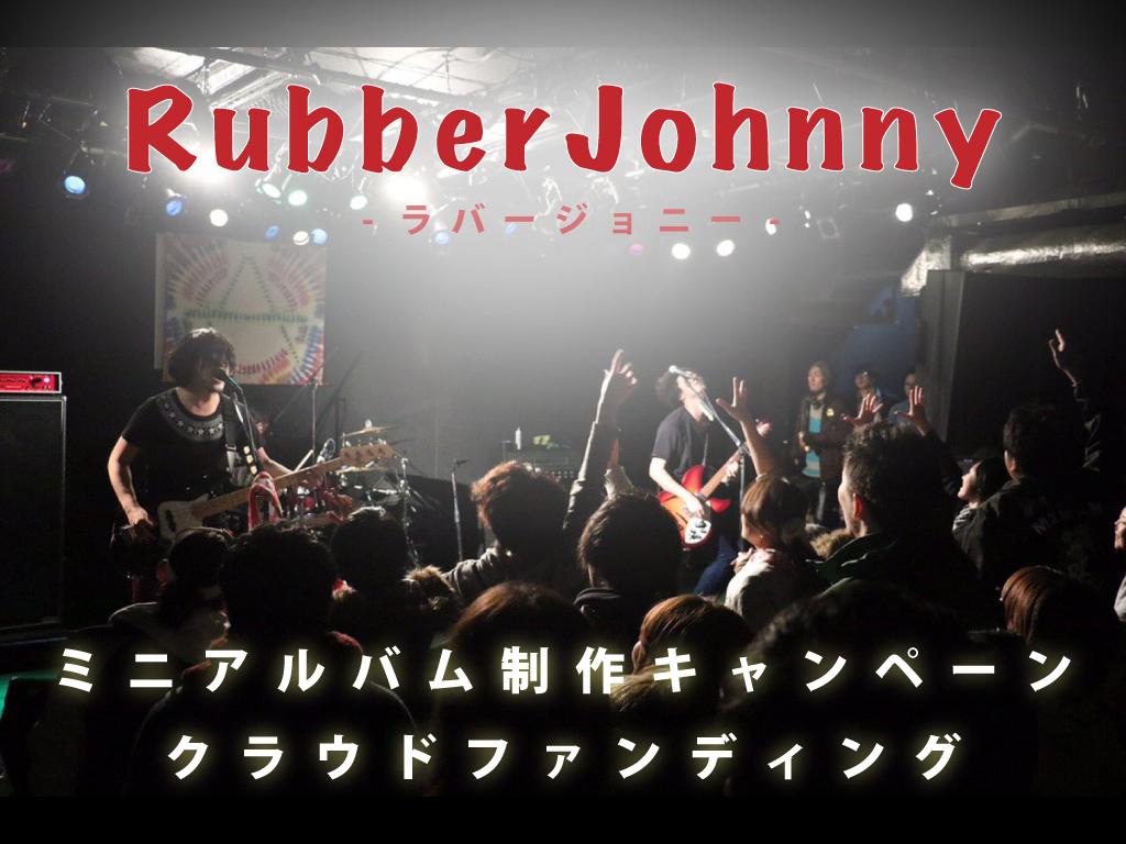 ロックバンド【RubberJohnny】ミニアルバム制作キャンペーン!!