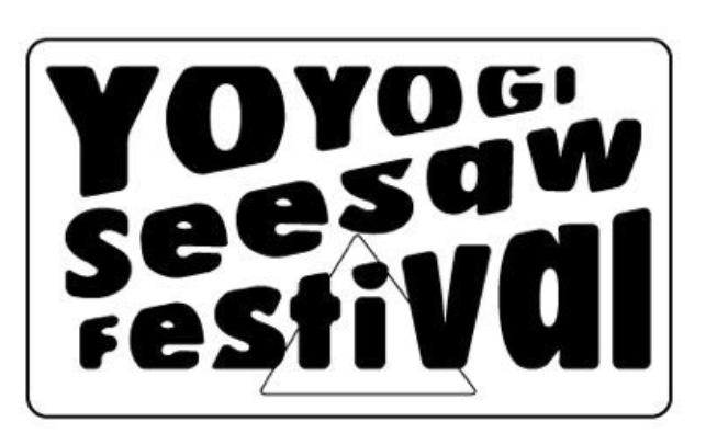 【YOYOGI Seesaw Festival 2018】振替公演を成功させるキャンペーン