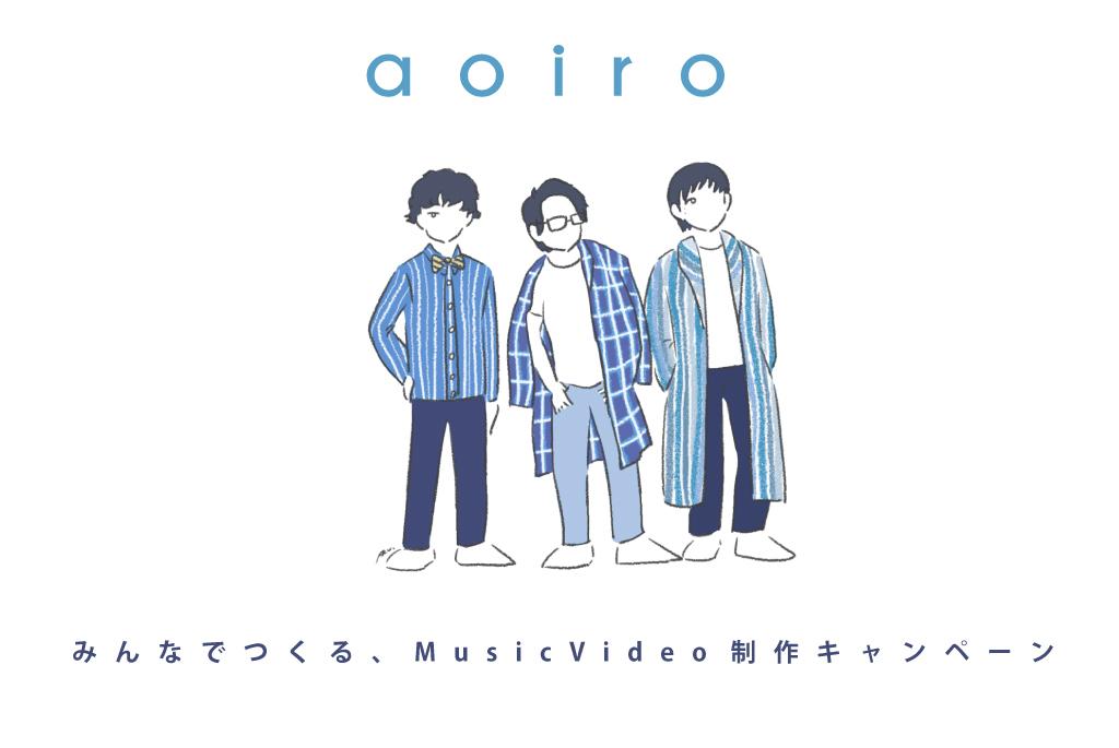 【 a o i r o 】みんなでつくる、Music Video制作キャンペーン!