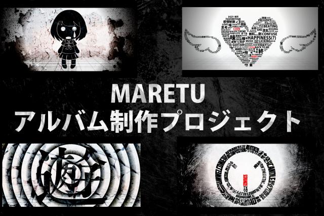 ボカロP『MARETU』 待望の1st フルアルバム【コインロッカーベイビー】制作プロジェクト!!