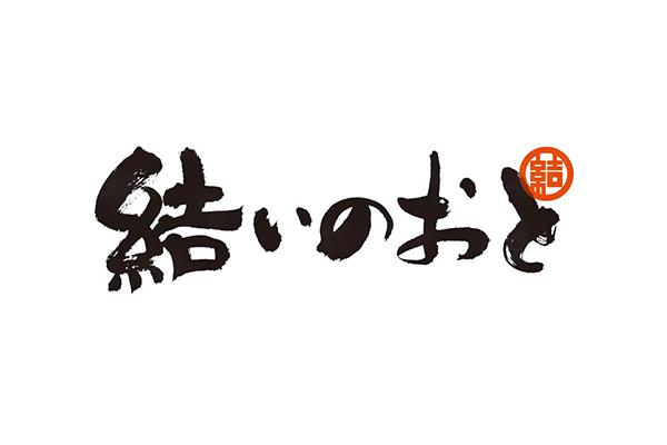 茨城県結城市で開催されるフェス「結いのおと」を盛り上げたい!