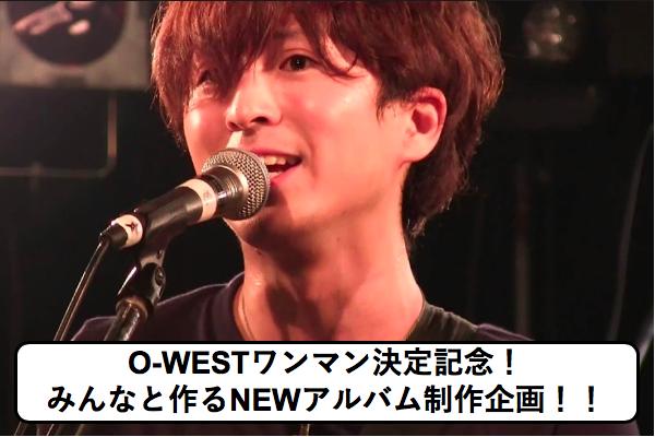 シンガーソングライター【伊波 新】O-WESTワンマン決定記念!みんなと作るアルバム制作企画。