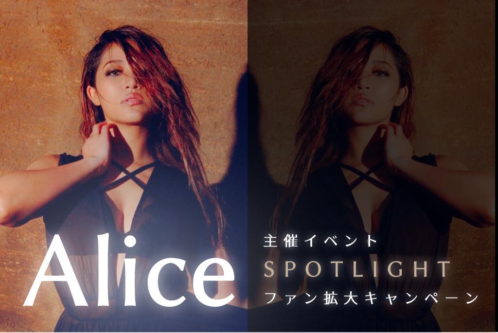 グアム生まれ日本育ちのシンガーソングライター【Alice】、主催イベント「SPOTLIGHT」ファン拡大キャンペーン!