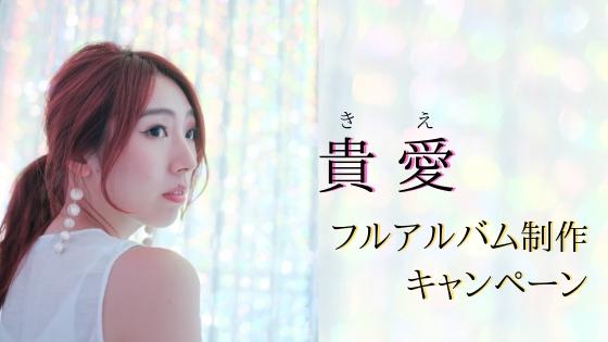 【貴愛】(きえ)待望の初フルアルバム制作キャンペーン!