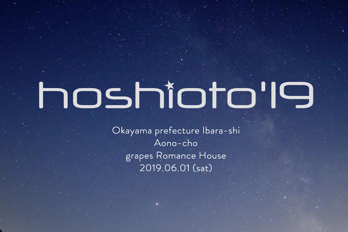 最高の星空の下で最高の音楽を!hoshioto'19を老若男女がより楽しめる充実した空間にしたい