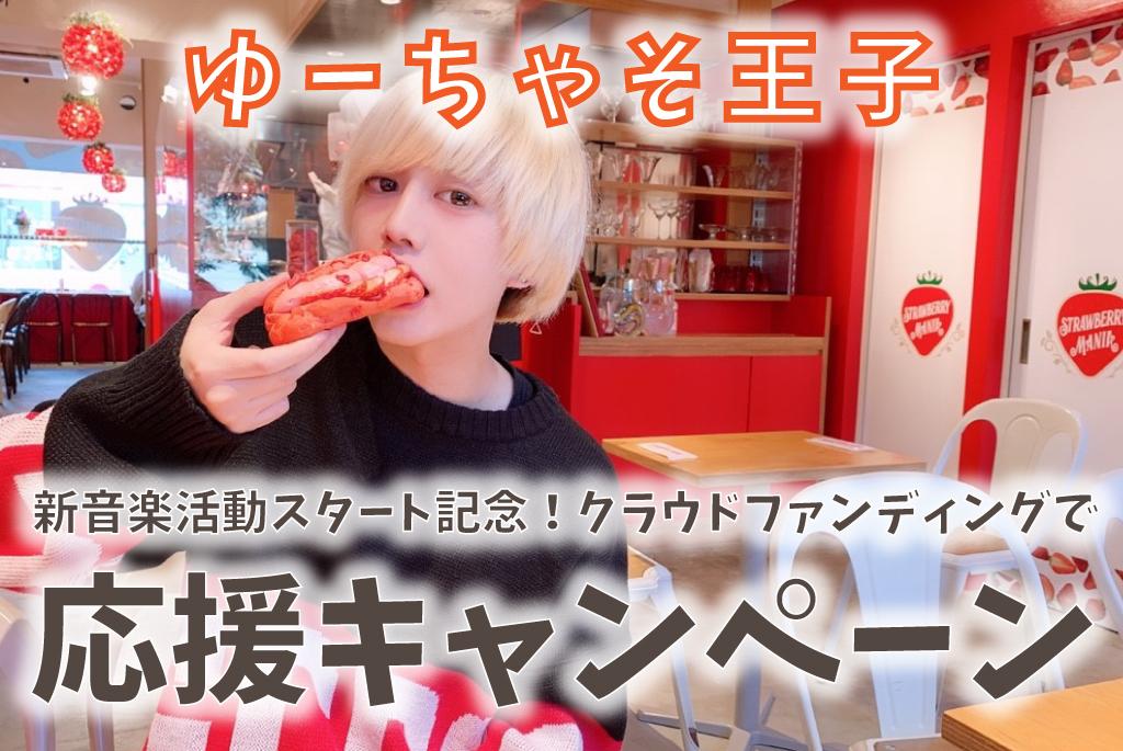【ゆーちゃそ王子】新音楽活動スタート記念!応援キャンペーン!!