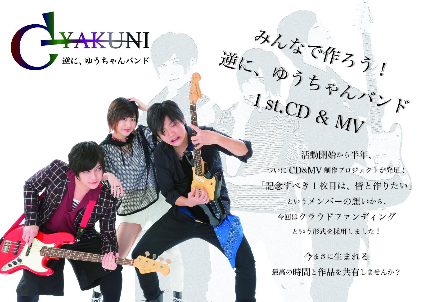 逆に、ゆうちゃんバンド〜みんなで作ろう1st.CD&MV!!〜