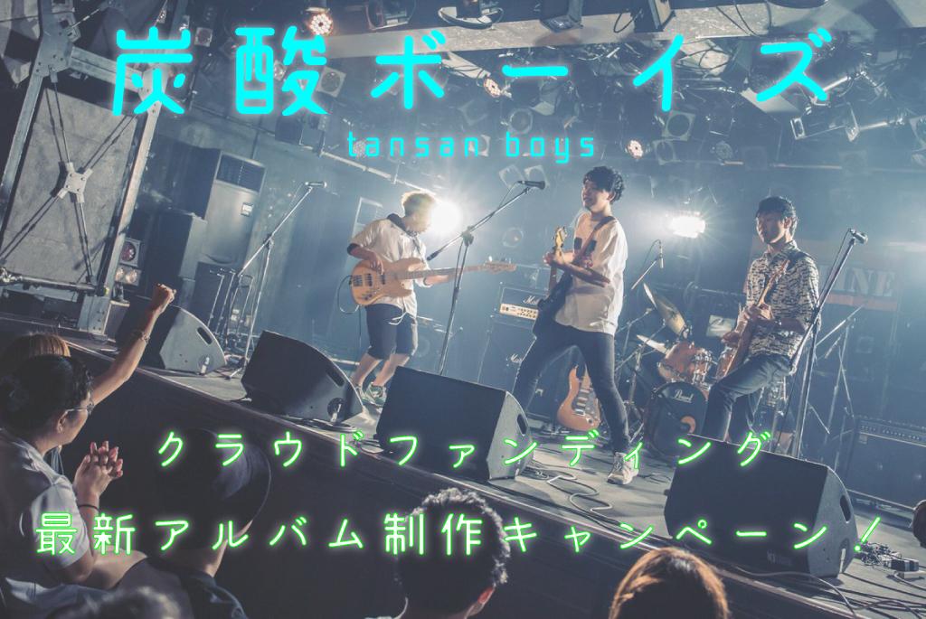 愛知県発【炭酸ボーイズ】最新アルバム制作キャンペーン!!