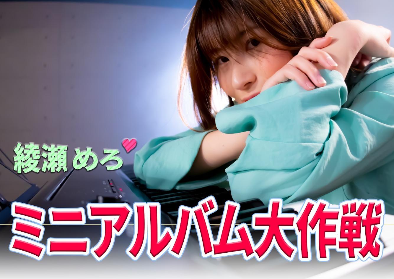 【綾瀬めろ】あなたとつくる、アルバム制作キャンペーン!