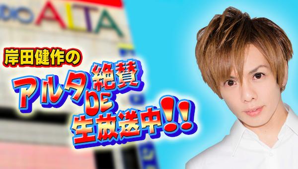 岸田健作の【アルタ絶賛DE生放送中!!】番組観覧チケット先行販売キャンペーン!!