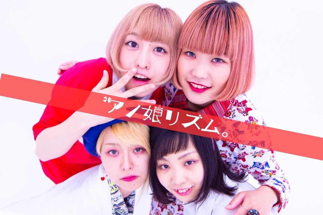 多面性ギャップ系ガールズバンド【アノ娘リズム。】、1stミニアルバム制作キャンペーン