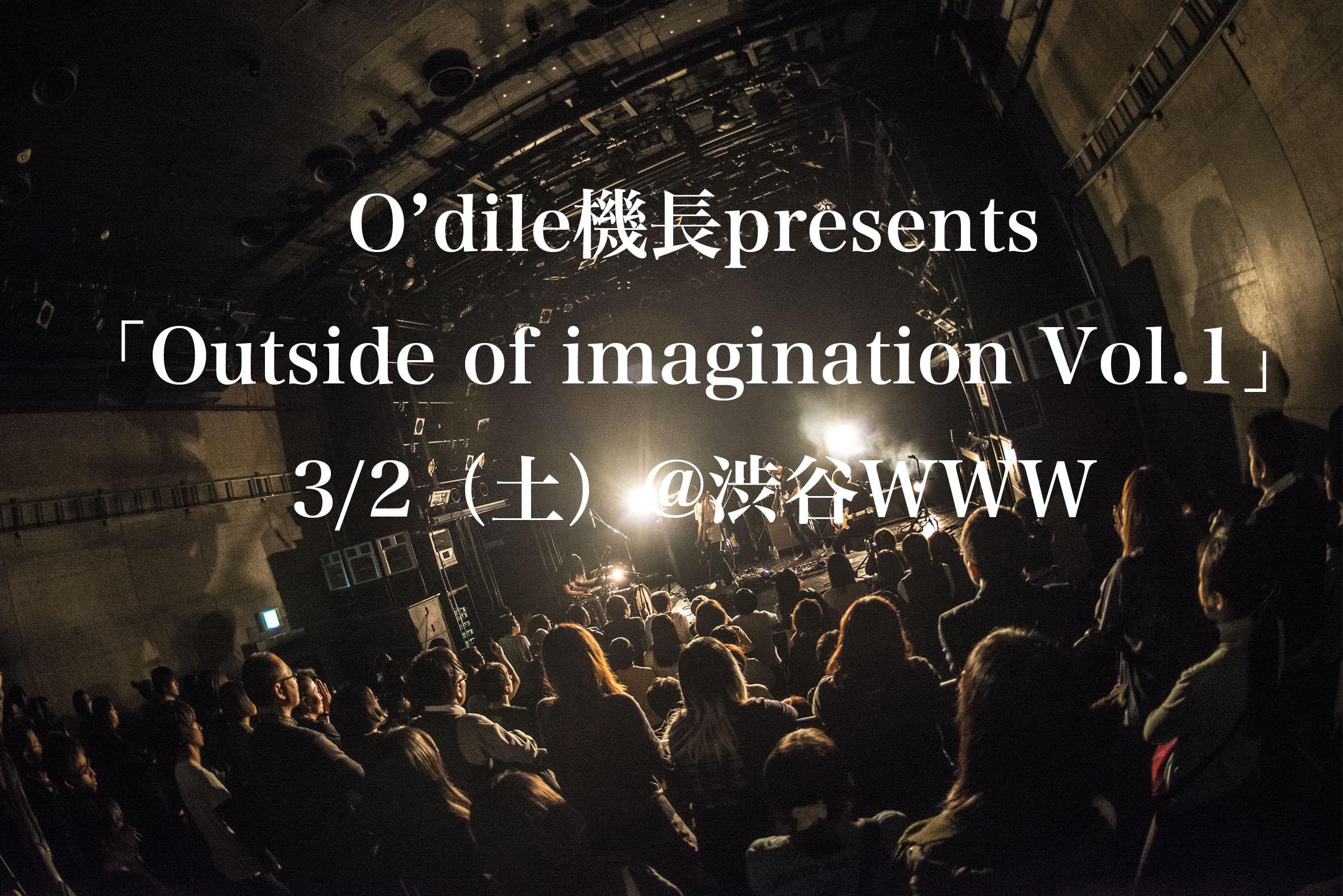 「Outside of imagination Vol.1」スペシャルキャンペーン