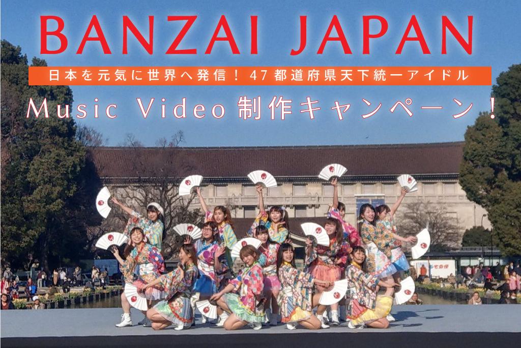 【BANZAI JAPAN】47都道府県天下統一アイドルの最新Music Video制作キャンペーン!