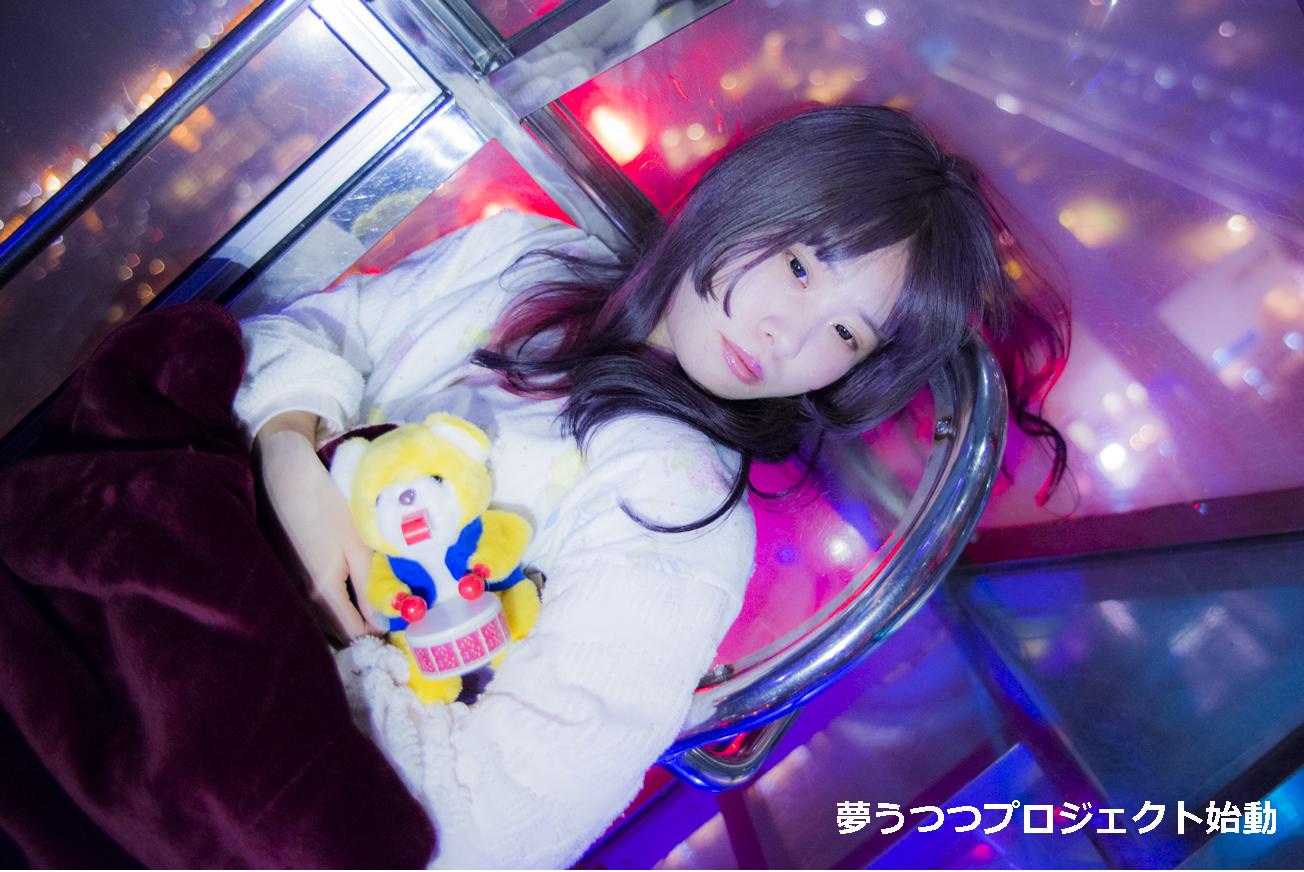 あたしちゃんのファーストアルバム「夢うつつ」作成プロジェクト
