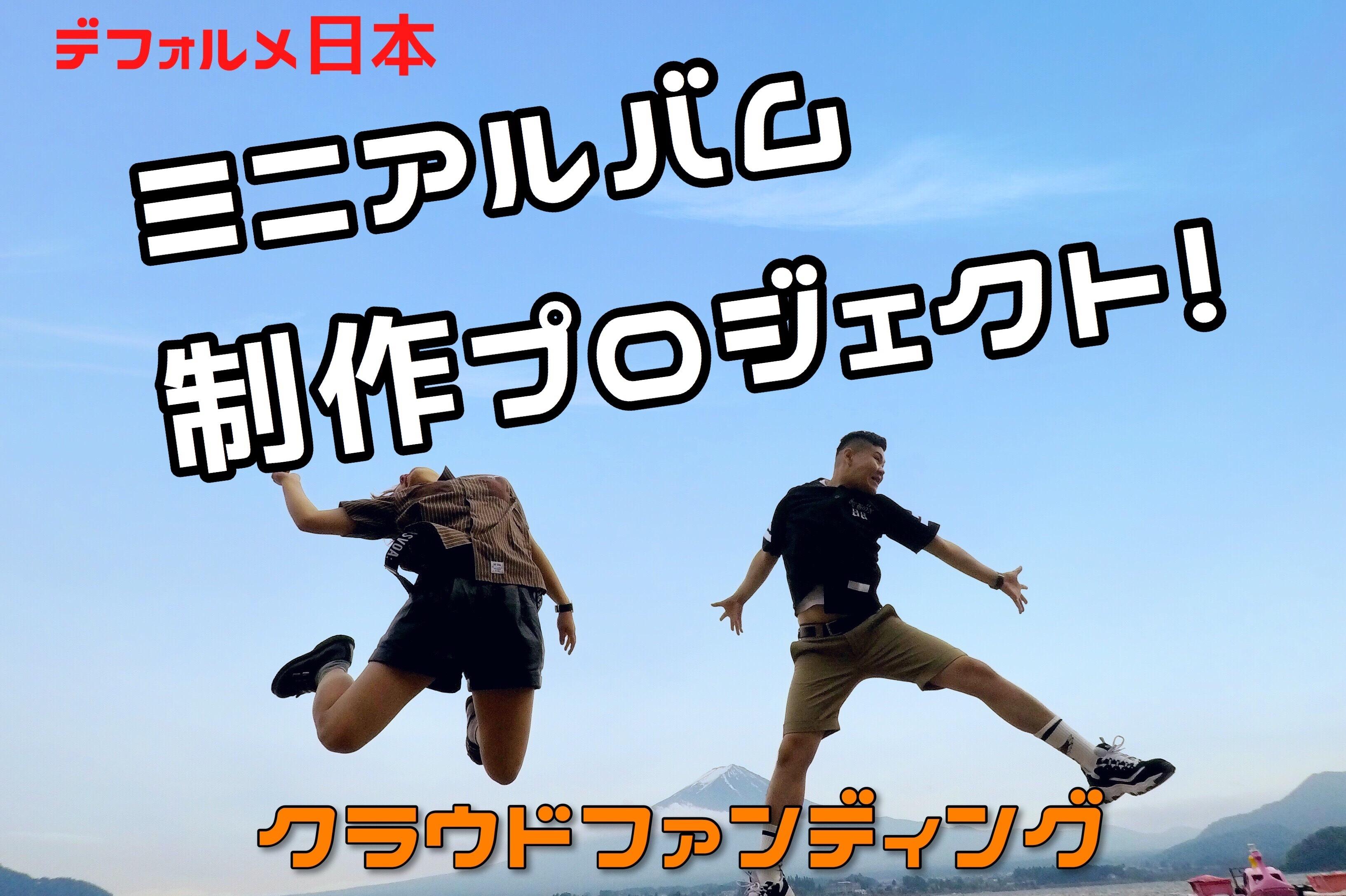【これぞ、デフォルメ日本】二人と共に作るミニアルバム制作キャンペーン!!