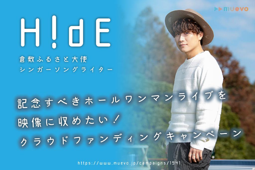【H!dE】記念すべきホールワンマンライブを映像に収めたい!