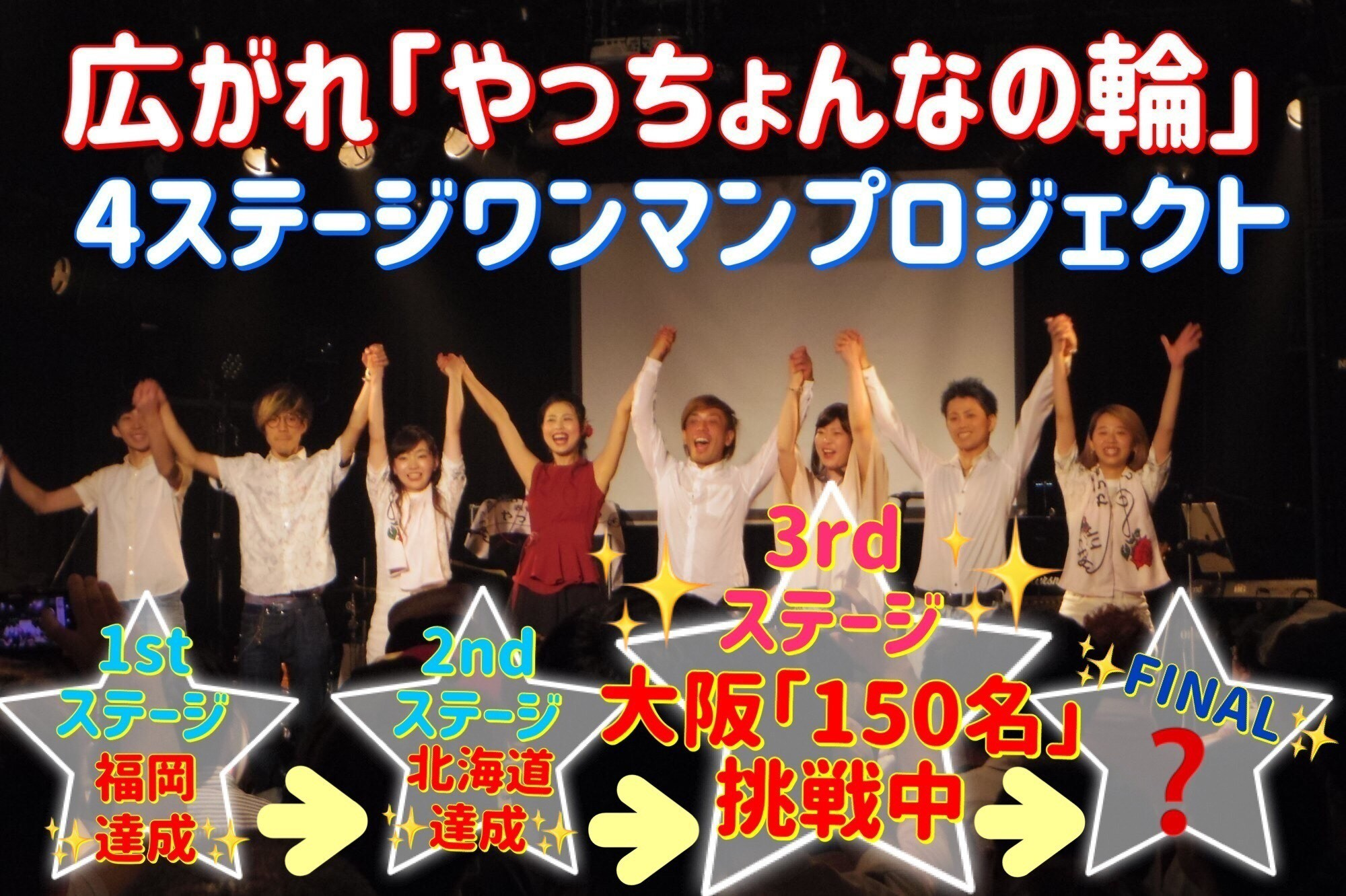 宮崎出身ソウルフルsingerゆきこhrが挑戦する4ステージワンマン。広がれ!「やっちょんなの輪」ー3rd STAGE!! in 大阪ー