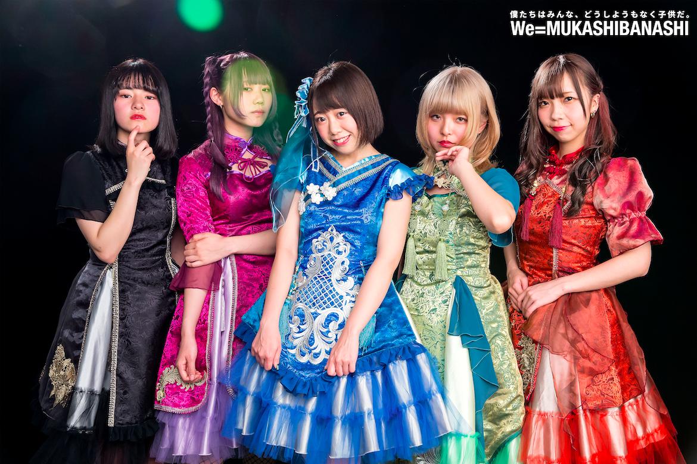 【We=MUKASHIBANASHI】新アイドルユニットを知ってもらうためのMVをつくります!