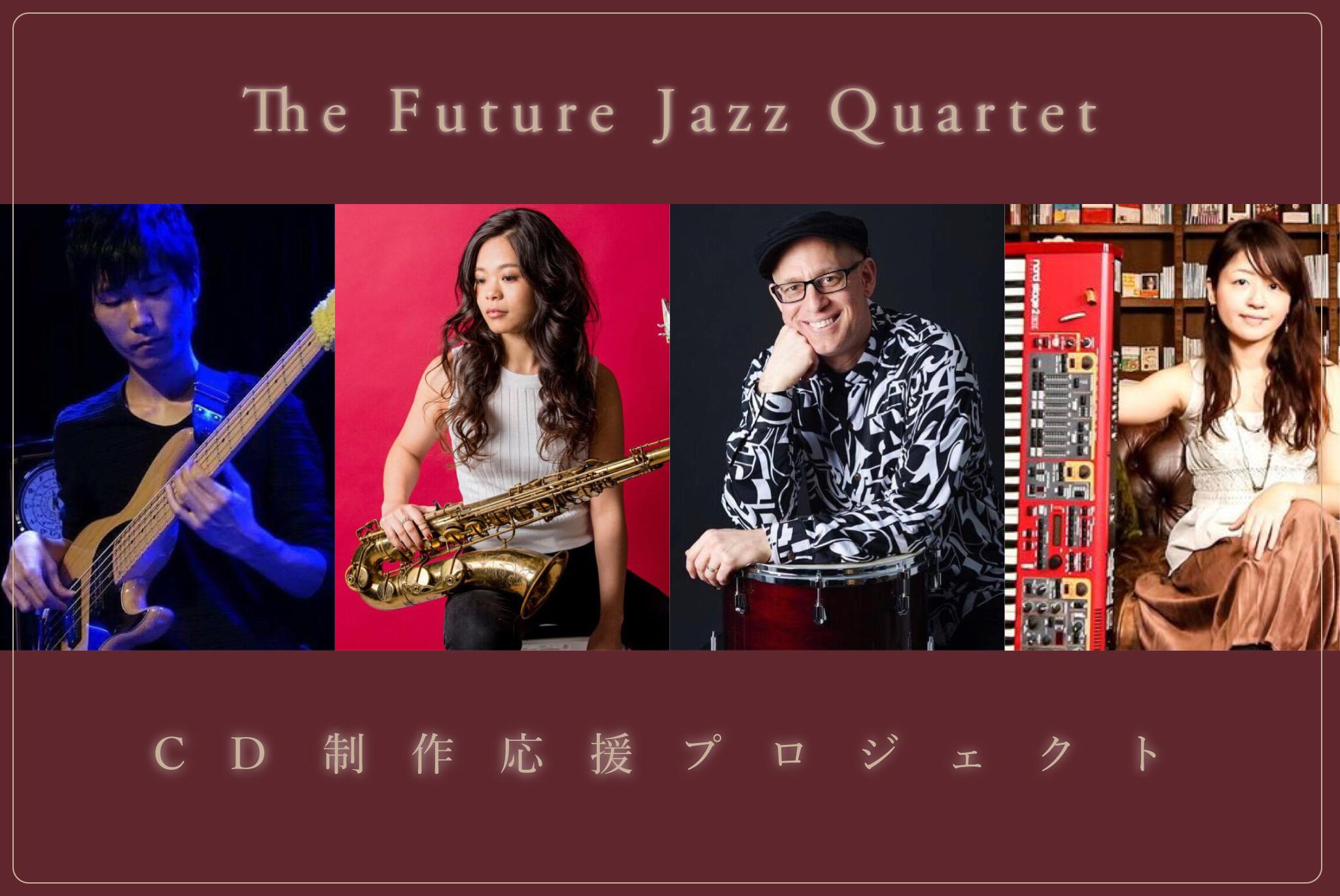 【The Future Jazz Quartet】CD制作応援プロジェクト!