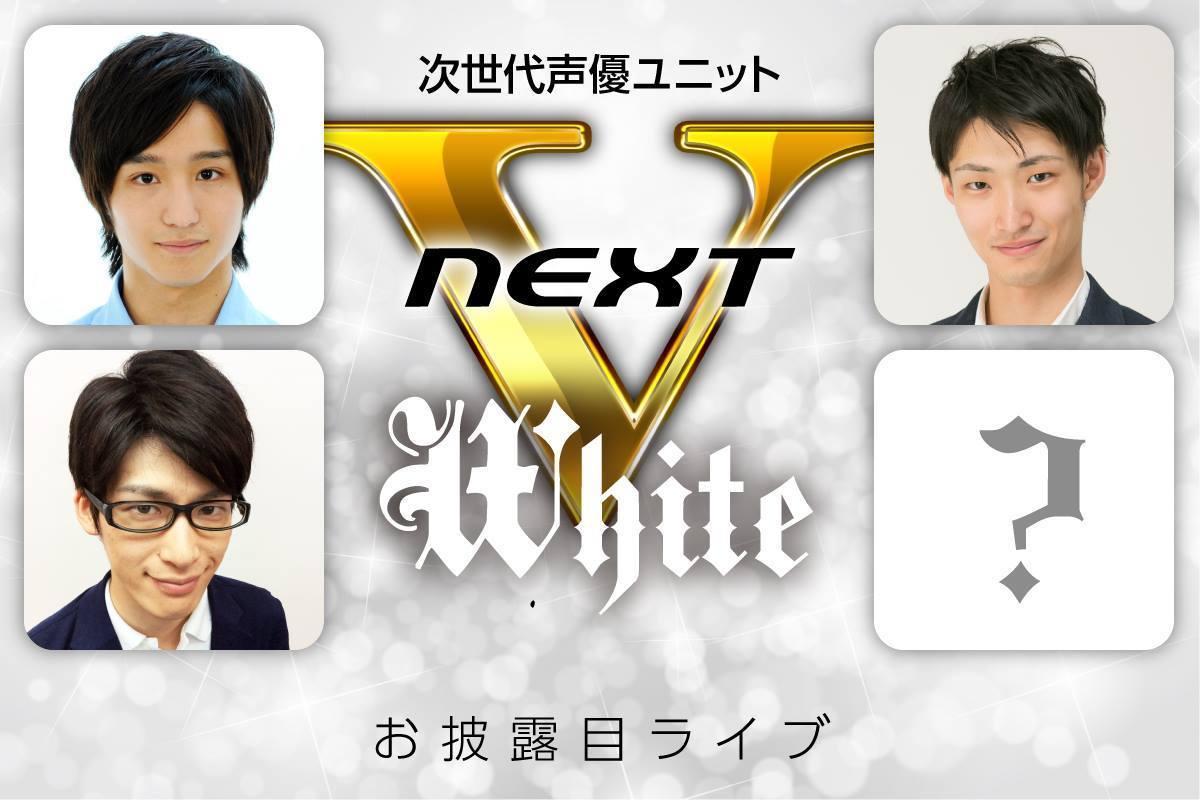 次世代声優ユニット【V-NEXT WHITE】、 お披露目ライブ実現プロジェクト!