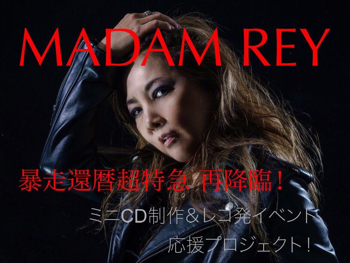 暴走還暦超特急 再降臨!【MADAM REY】ミニCD制作及びレコ発イベント応援プロジェクト!