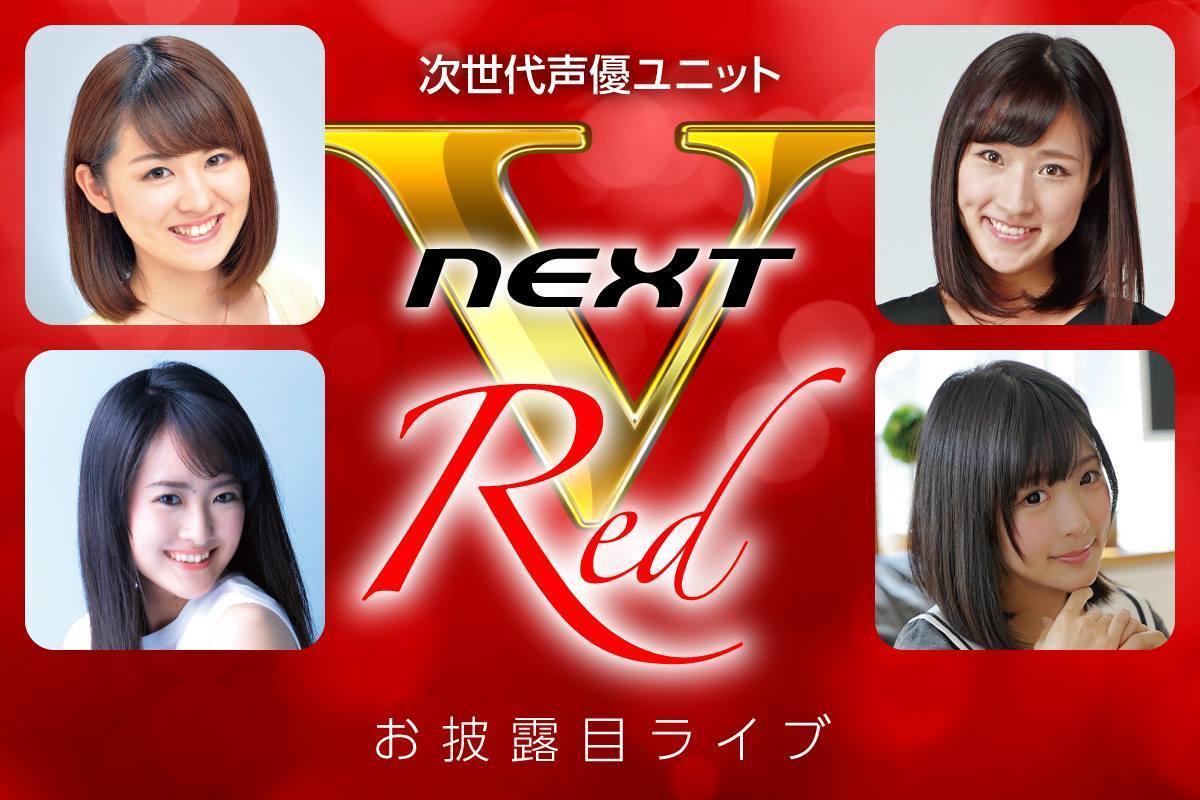 次世代声優ユニット【V-NEXT RED】、 お披露目ライブ実現プロジェクト!