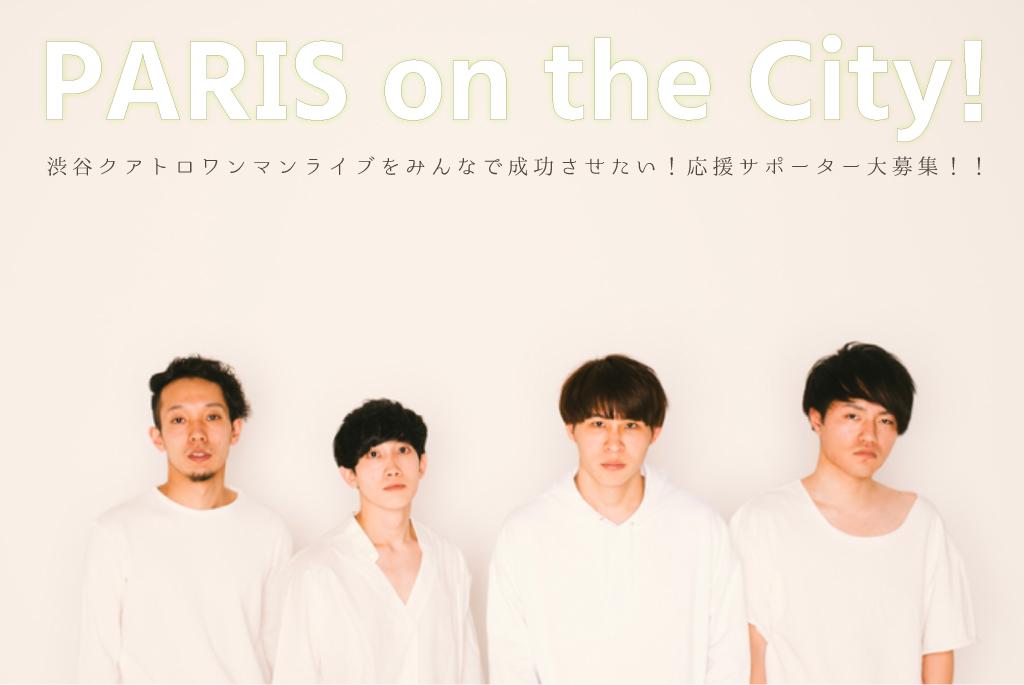 【PARIS on the City!】渋谷クアトロワンマンライブをみんなで成功させたい!応援サポーター大募集!!