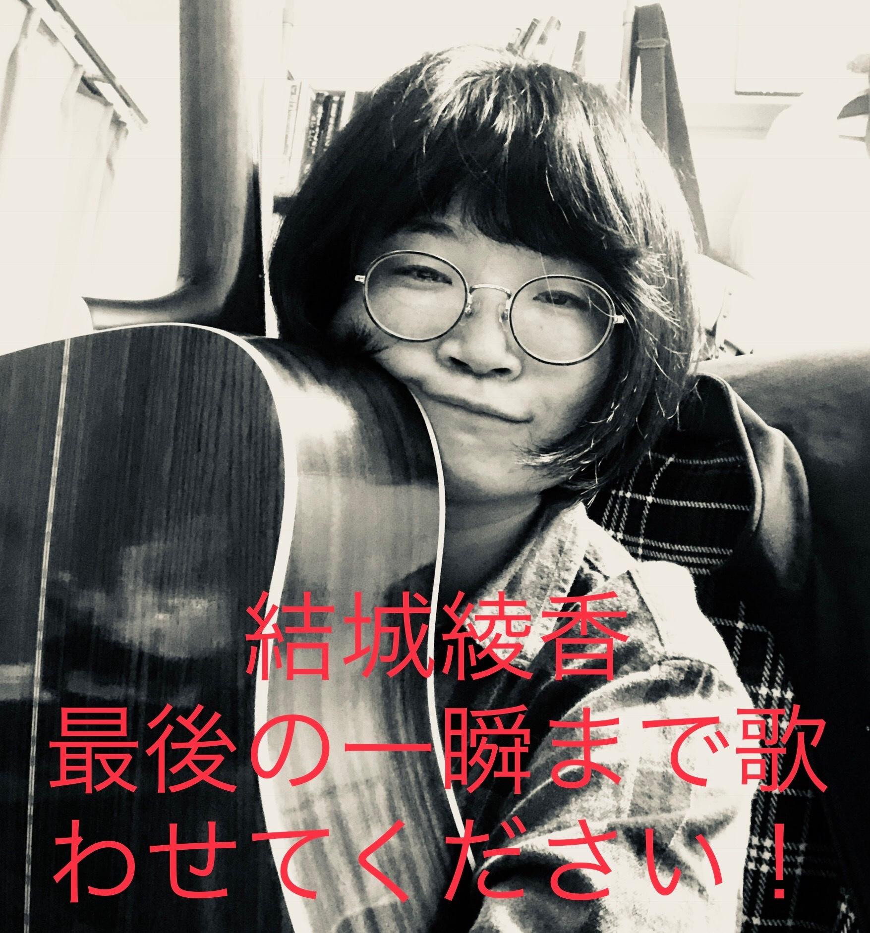 シンガーソングライター【結城綾香】大切なCDの曲をもっとたくさんの人に聞いてほしい!生演奏で届けるための無料ワンマンライブ開催プロジェクト!!