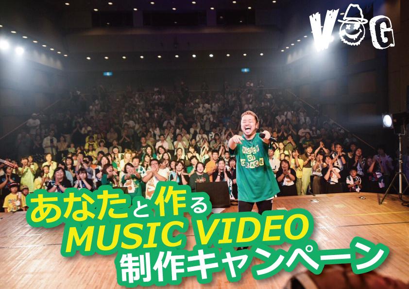 【VOG】ホームへの想いを形にしたい!あなたと作るMusic Video制作キャンペーン!!