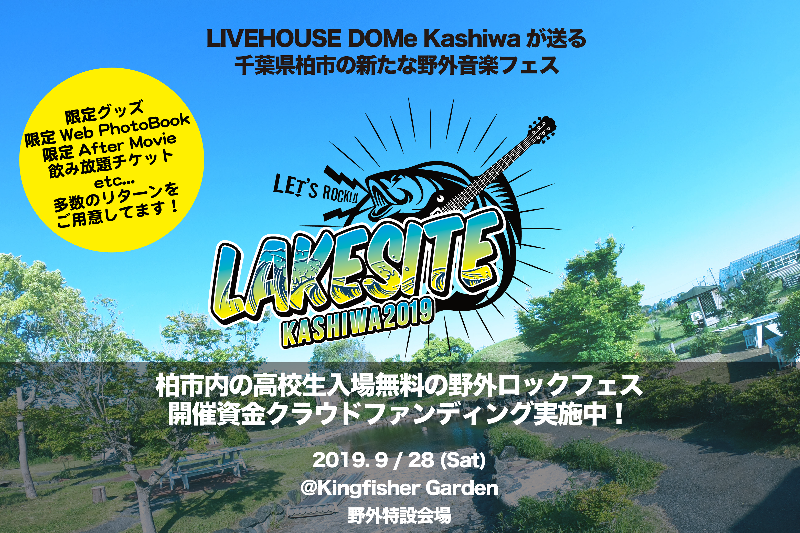 柏で初開催の音楽フェス【LAKESITE KASHIWA】を盛り上げたい!サポーター募集キャンペーン!