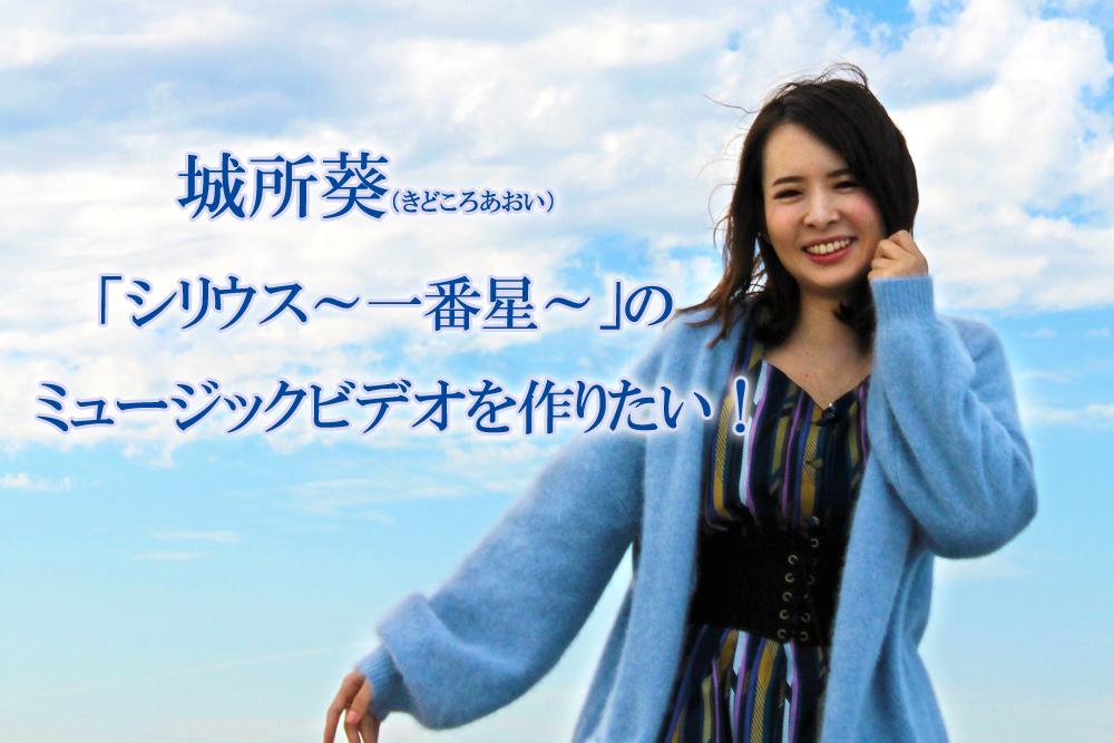 【城所葵】ミュージックビデオ制作応援キャンペーン・ NEO歌謡曲を広めたい!
