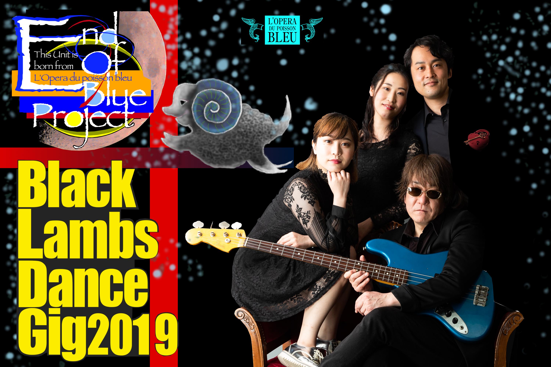 青いサカナ団 創立30周年記念スペシャルライブ 【Black Lambs Dance Gig】公演DVD製作支援プロジェクト