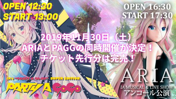【IA】最高のライブを一緒に作り上げたい、ファン参加型イベント制作キャンペーン!