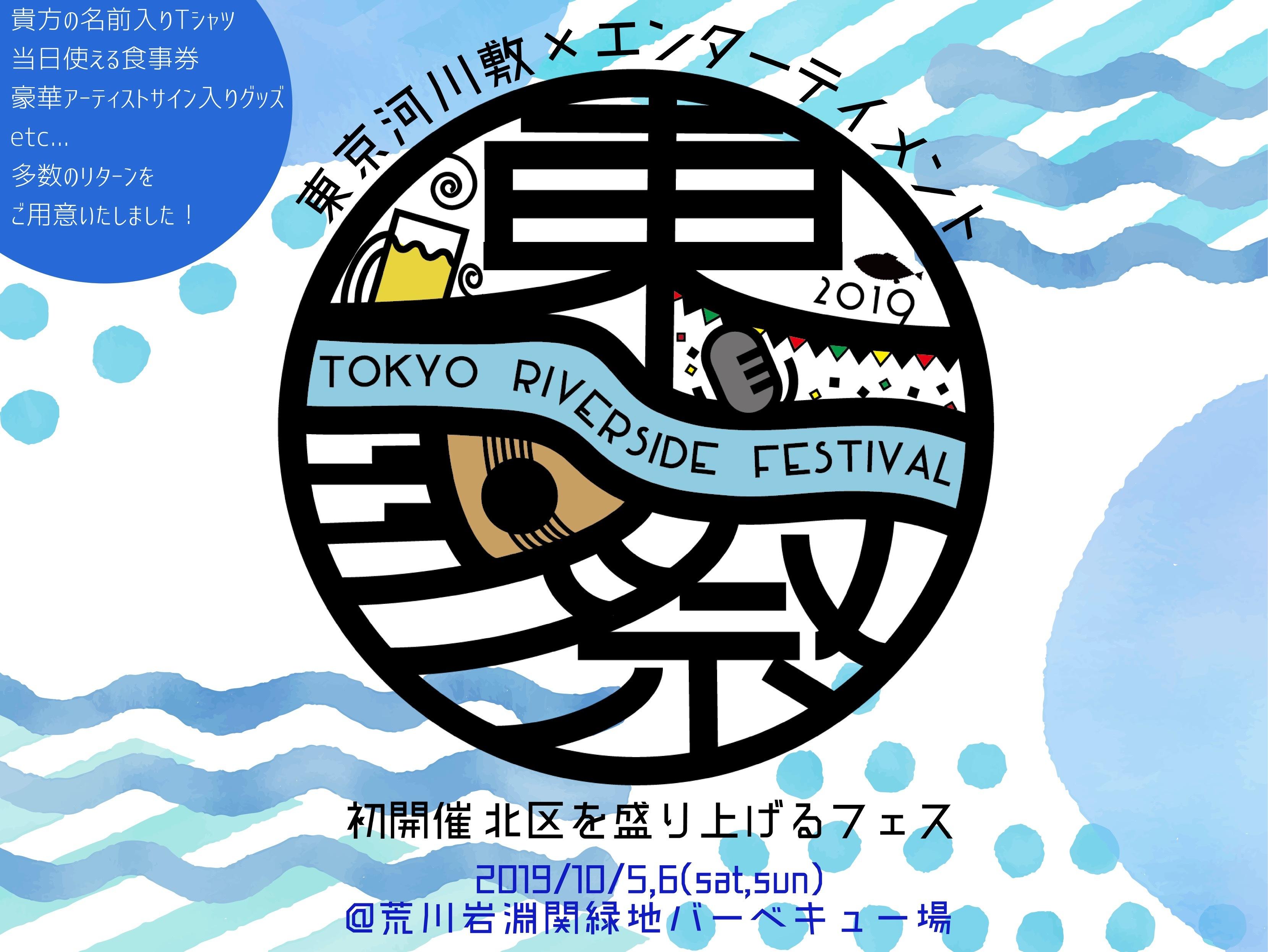 【TOKYO RIVERSIDE FESTIVAL2019】東京都北区の河川敷で初開催の音楽フェスを成功させたい!!