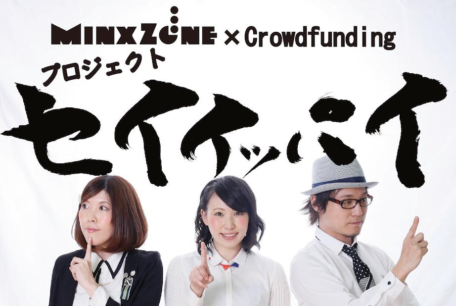 MinxZone ミニアルバム制作キャンペーン