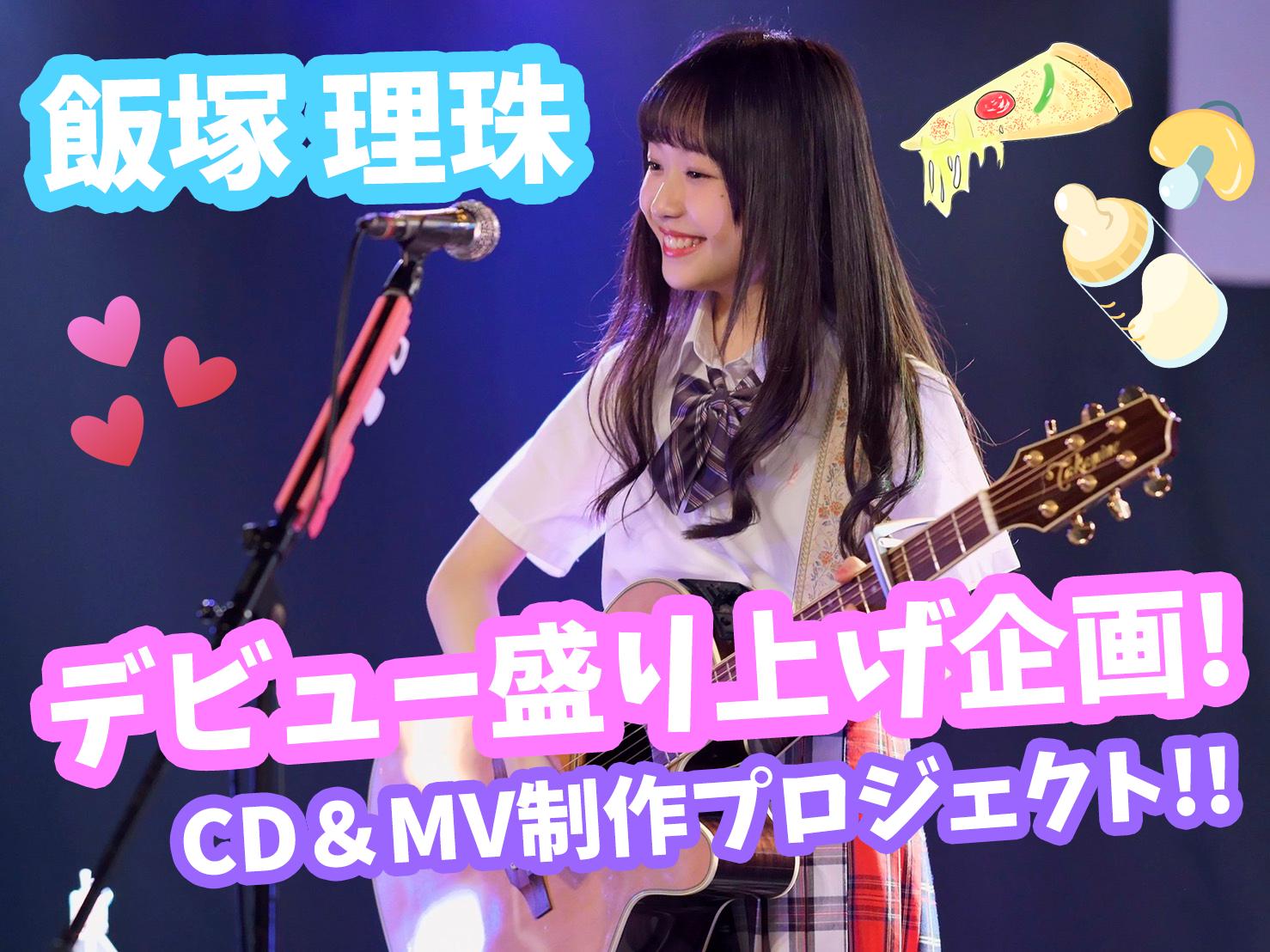 【飯塚理珠】デビュー盛り上げ企画!CD制作&MV制作プロジェクト!