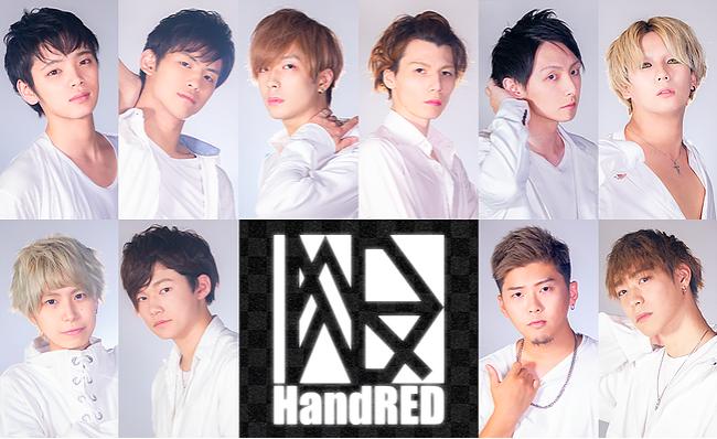 HandRED【ハンドレッド】新体制初のオリジナル楽曲のMusic Video制作プロジェクト!センターの座を奪うのは誰!?