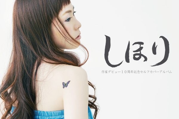【しほり】作家デビュー10周年記念、セルフカバーアルバム制作応援プロジェクト