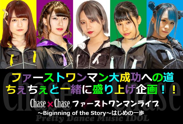 【Chase × Chase】ファーストワンマン大成功への道ちぇちぇと一緒に盛り上げ企画!!