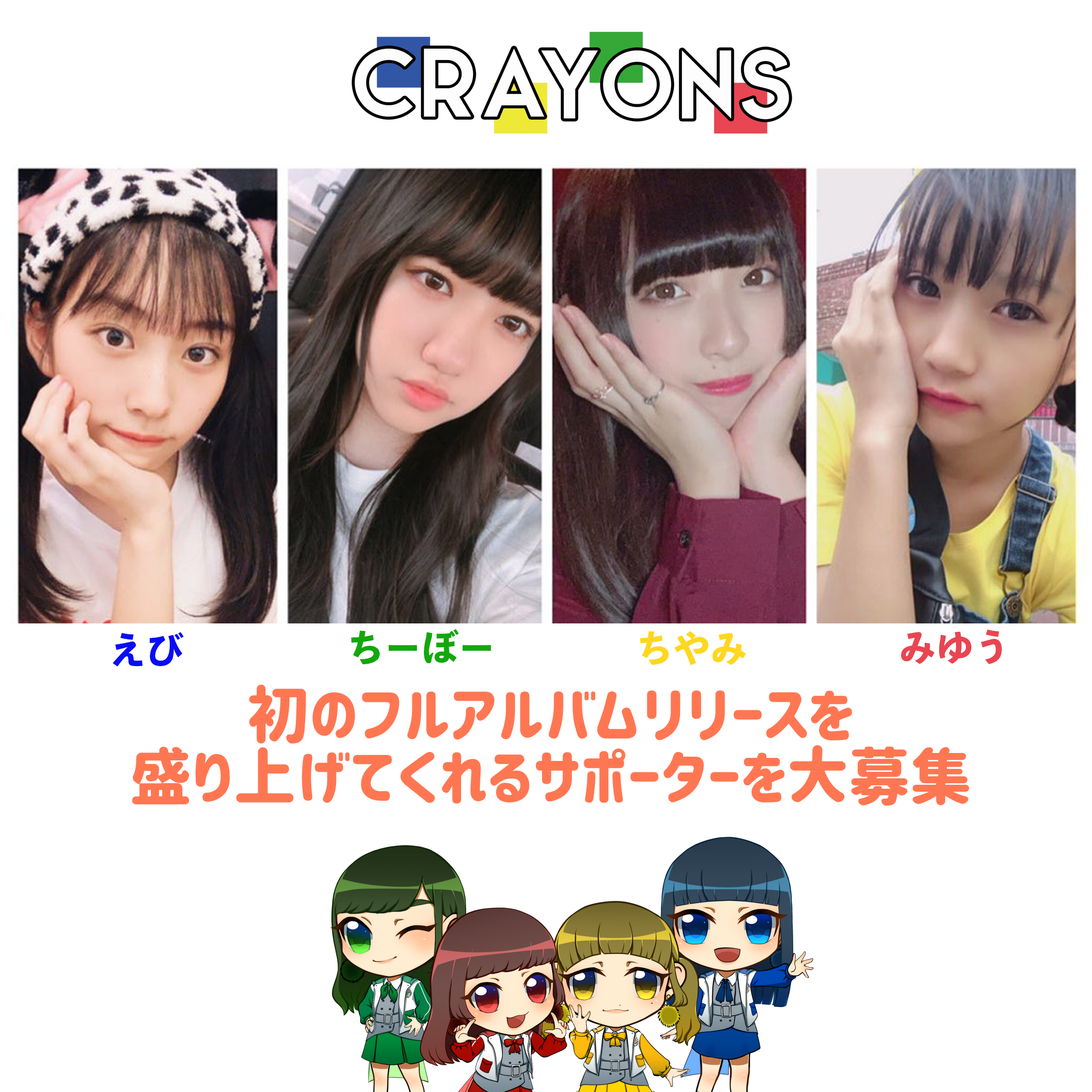 【CRAYONS】初のフルアルバムリリースを盛り上げてくれるサポーターを大募集