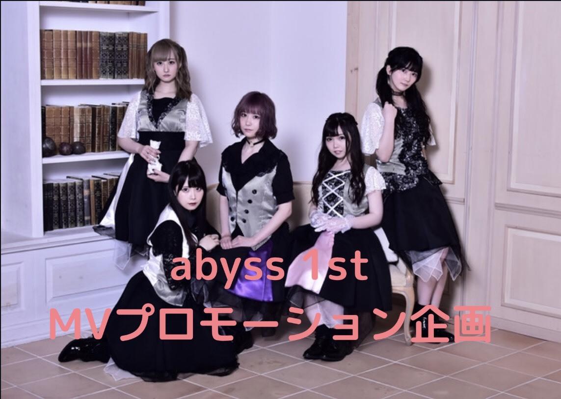 【abyss】MV制作&プロモーションキャンペーン