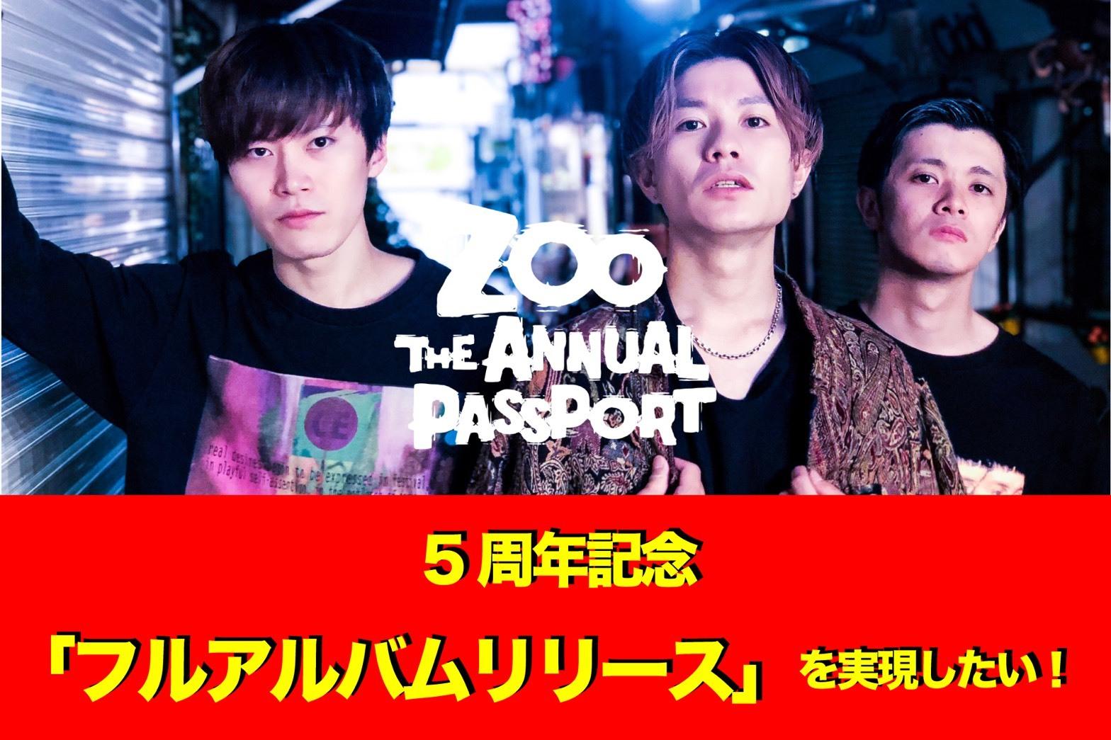 【5周年記念】ZOO THE ANNUAL PASSPORT 初のフルアルバム制作応援キャンペーン!