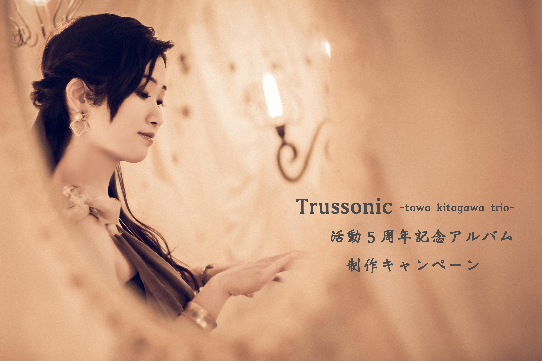 Trussonic(トラスソニック)- towa kitagawa trio- 活動5周年記念アルバム制作キャンペーン
