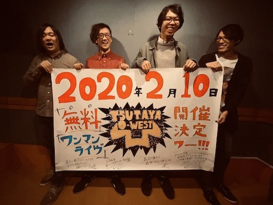 "【Ghost Sense】渋谷TSUTAYA O-WEST  ""無料""ワンマンライブ応援サポーター大募集!"